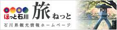 ほっと石川旅ねっと 石川県観光情報ホームページ