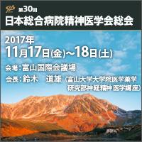 第30回日本総合病院精神医学会総会