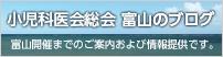 小児科医会総会 富山のブログ