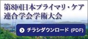 第8回日本プライマリ・ケア連合学会学術大会 チラシダウンロード