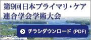 第9回日本プライマリ・ケア連合学会学術大会チラシダウンロード