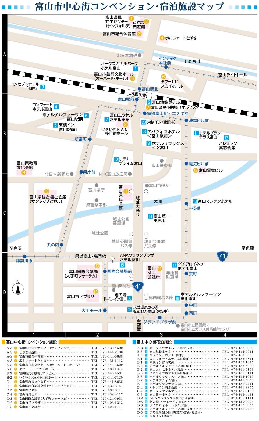富山市中心街施設・宿泊マップ