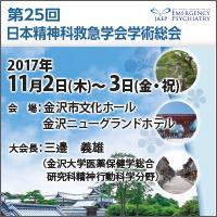 第25回日本精神科救急学会学術総会