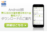 Android用