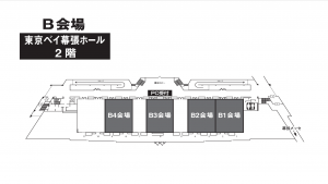 B会場_東京ベイ幕張ホール2階