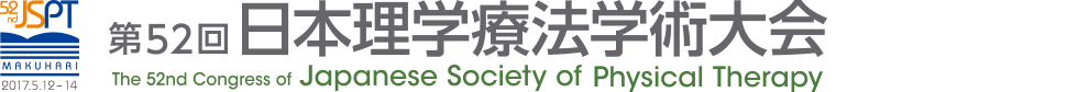 The 52nd Congress of Japanese Society of Physical Therapy. All rights reserved.-コンベンションリンケージ