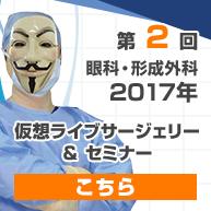 第2回眼科・形成外科 仮想ライブサージェリー&セミナー